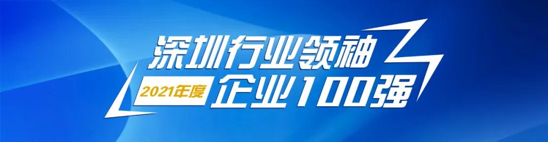 """喜讯!""""2021深圳行业领袖企业100强""""榜单公示,茂硕电源连续三年登榜(图1)"""